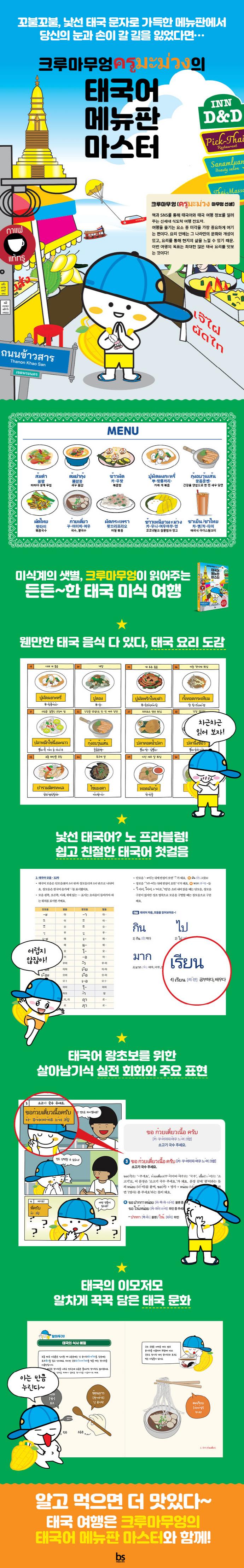 크루마무엉의 태국어 메뉴판 마스터 도서 상세이미지