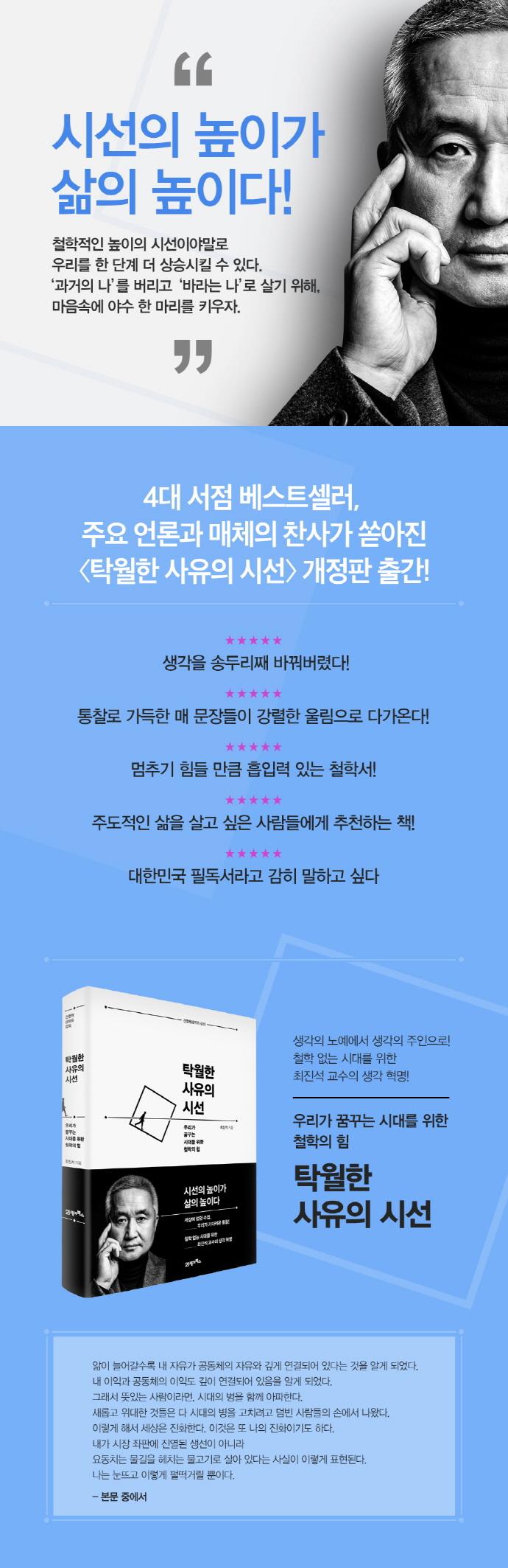 탁월한 사유의 시선(양장본 HardCover) 도서 상세이미지