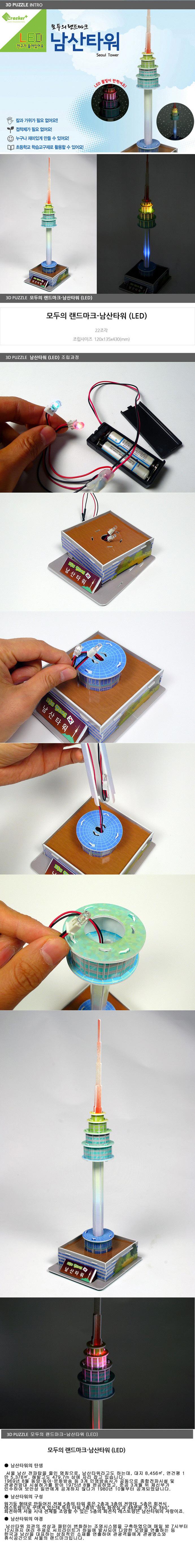 입체퍼즐 남산타워 LED 도서 상세이미지