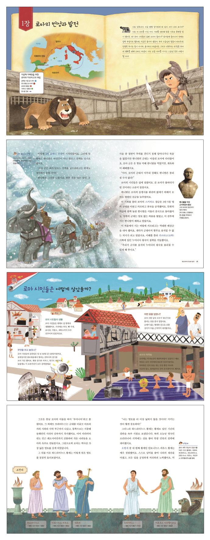 처음 세계사. 2: 통일 제국의 형성과 세계 종교의 탄생 도서 상세이미지