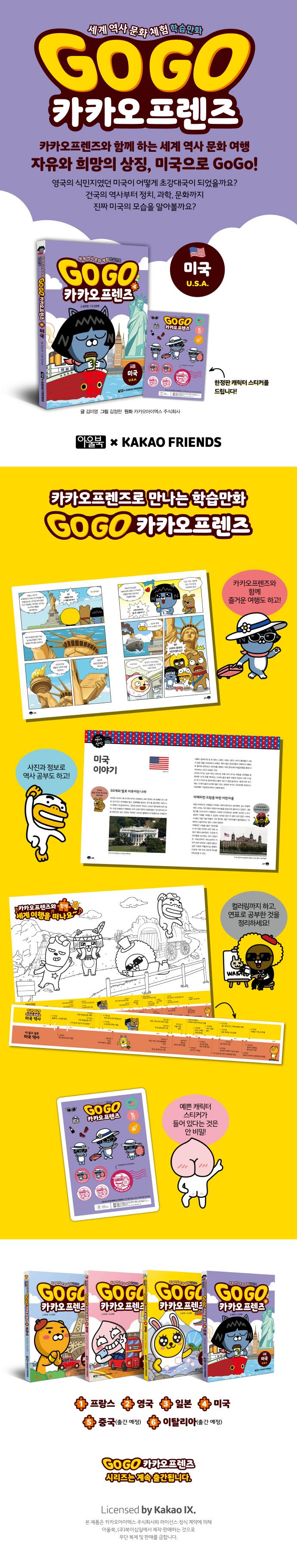 Go Go 카카오프렌즈. 4: 미국 도서 상세이미지