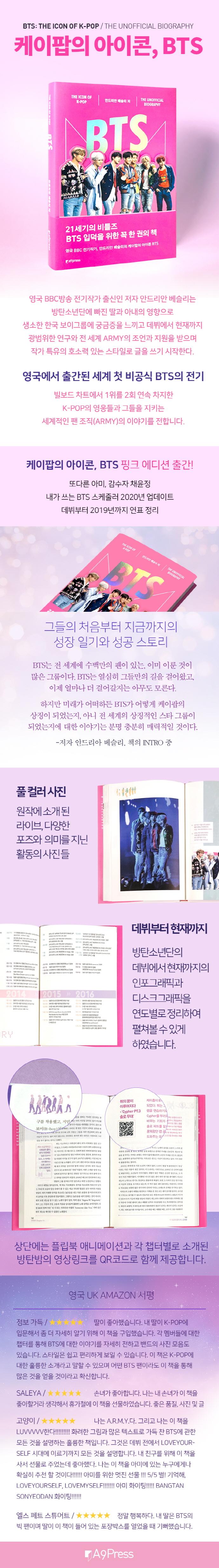 BTS: The Icon of K-Pop(케이팝의 아이콘)(양장본 HardCover) 도서 상세이미지