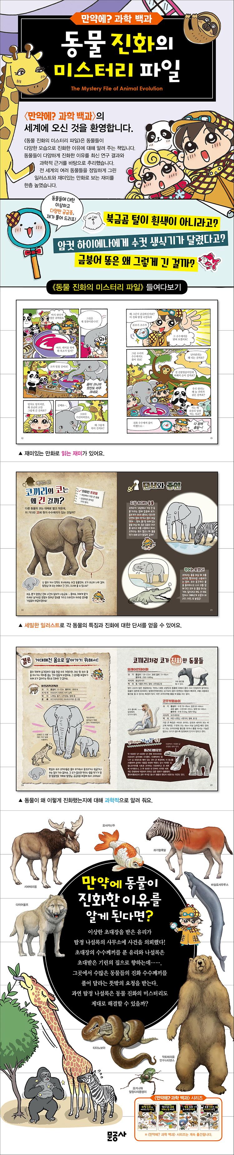 동물 진화의 미스터리 파일(만약에? 과학 백과 4) 도서 상세이미지