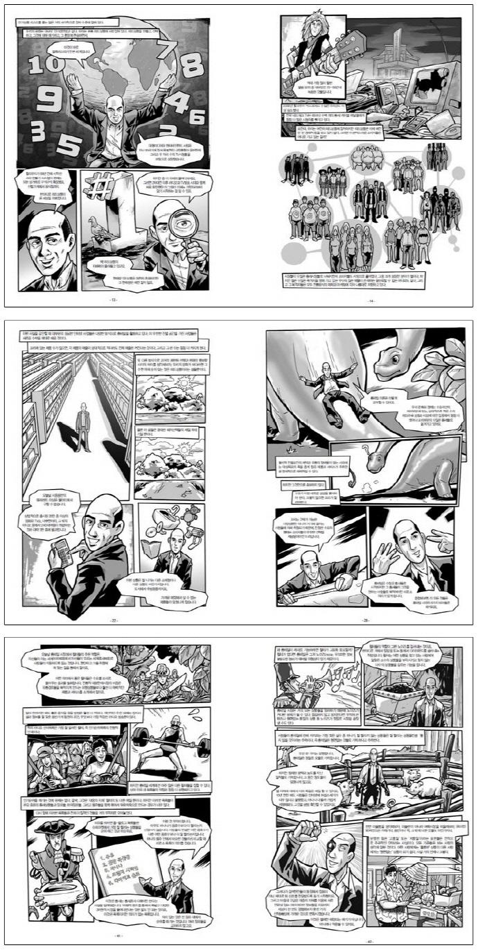 롱테일 법칙(만화로 읽는 경제경영 명저 시리즈 1) 도서 상세이미지