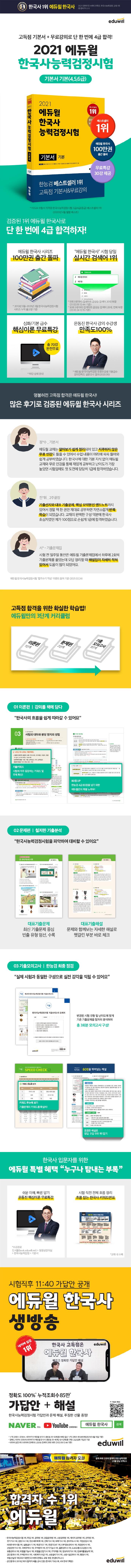 한국사능력검정시험 기본서 기본(4, 5, 6급)(2021)(에듀윌) 도서 상세이미지