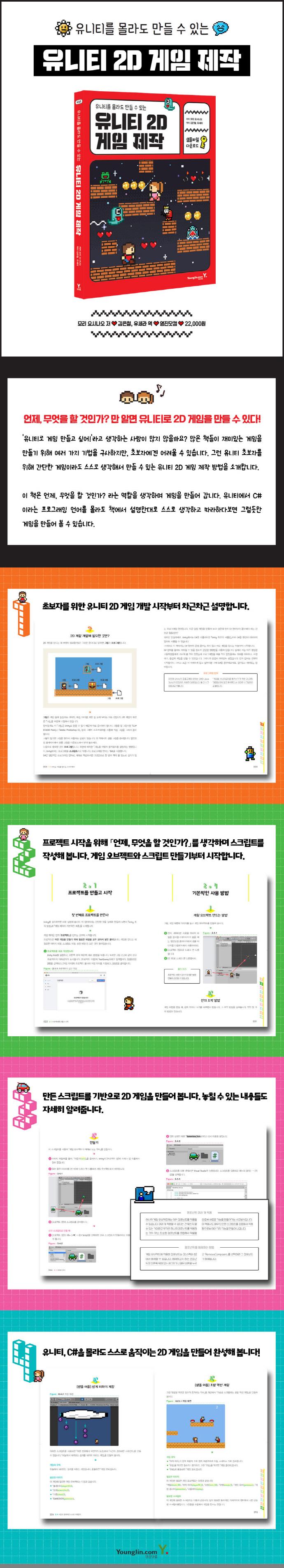유니티 2D 게임 제작(유니티를 몰라도 만들 수 있는) 도서 상세이미지