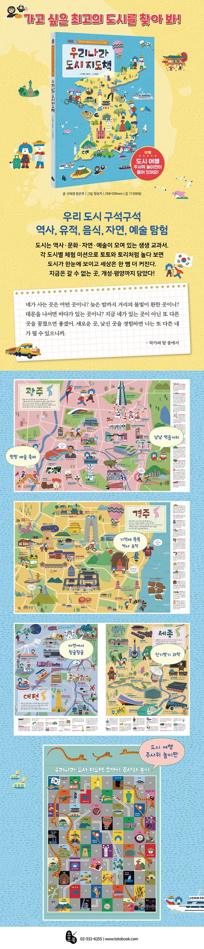 우리나라 도시 지도책(양장본 HardCover) 도서 상세이미지