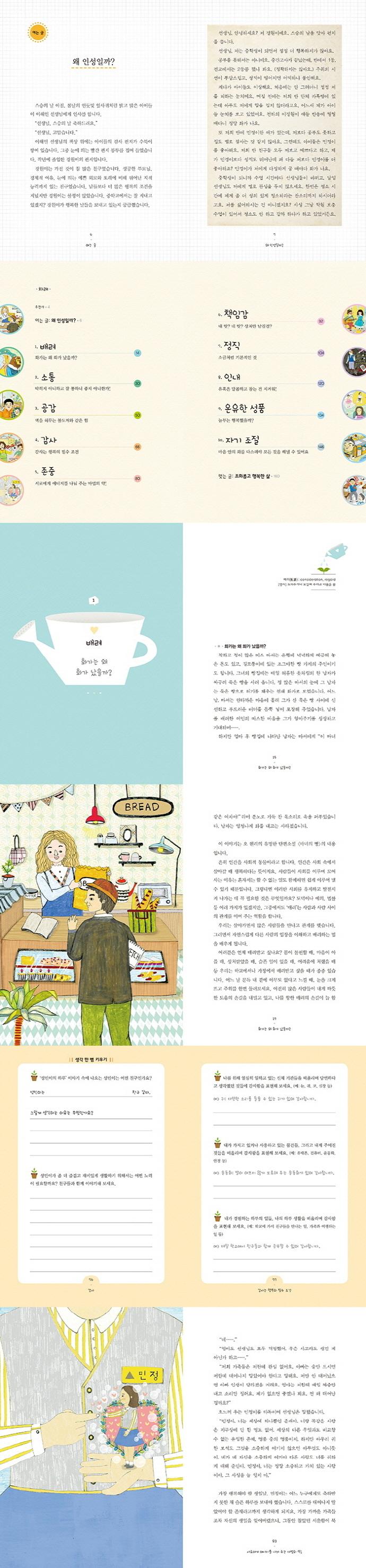 인성 콘서트(십대를 위한)(꿈결 청소년 교양서 시리즈 꿈의 비행 9) 도서 상세이미지