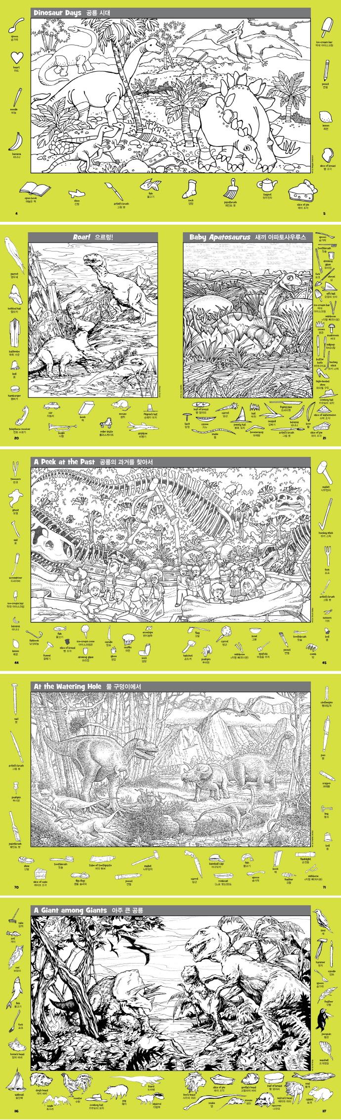 인기 주제별 숨은그림찾기: 공룡(Dinosaur)(Highlights) 도서 상세이미지
