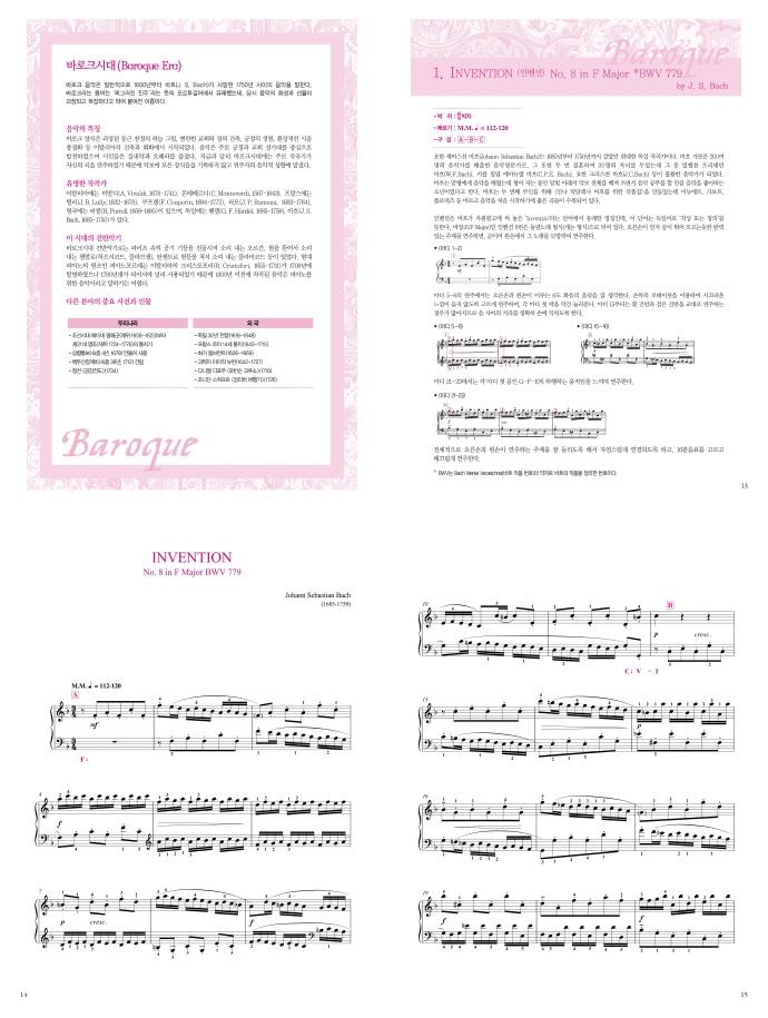 더 피아니스트(The Pianist). 1(CD1장포함) 도서 상세이미지
