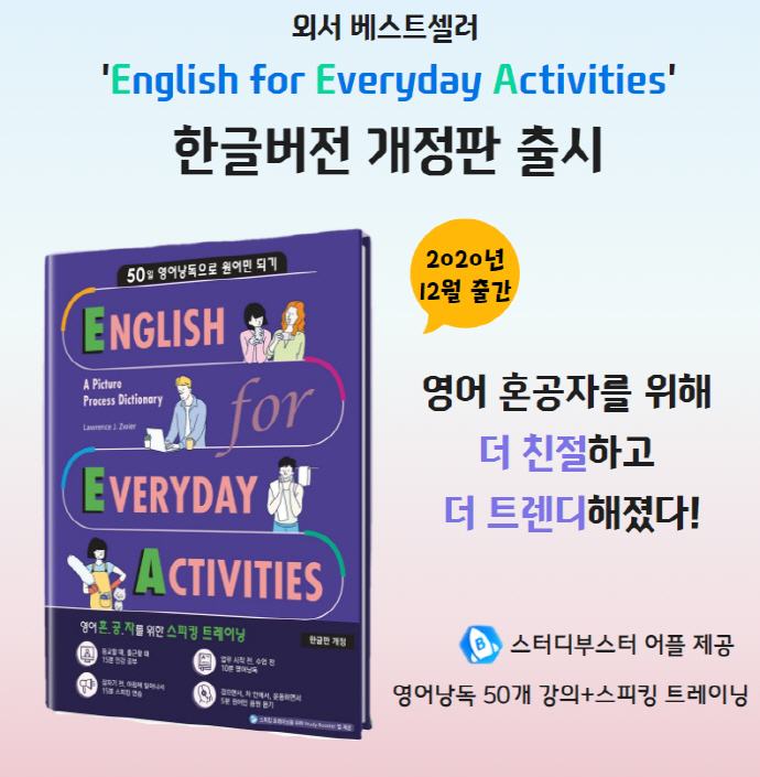 ENGLISH FOR EVERYDAY ACTIVITIES 도서 상세이미지