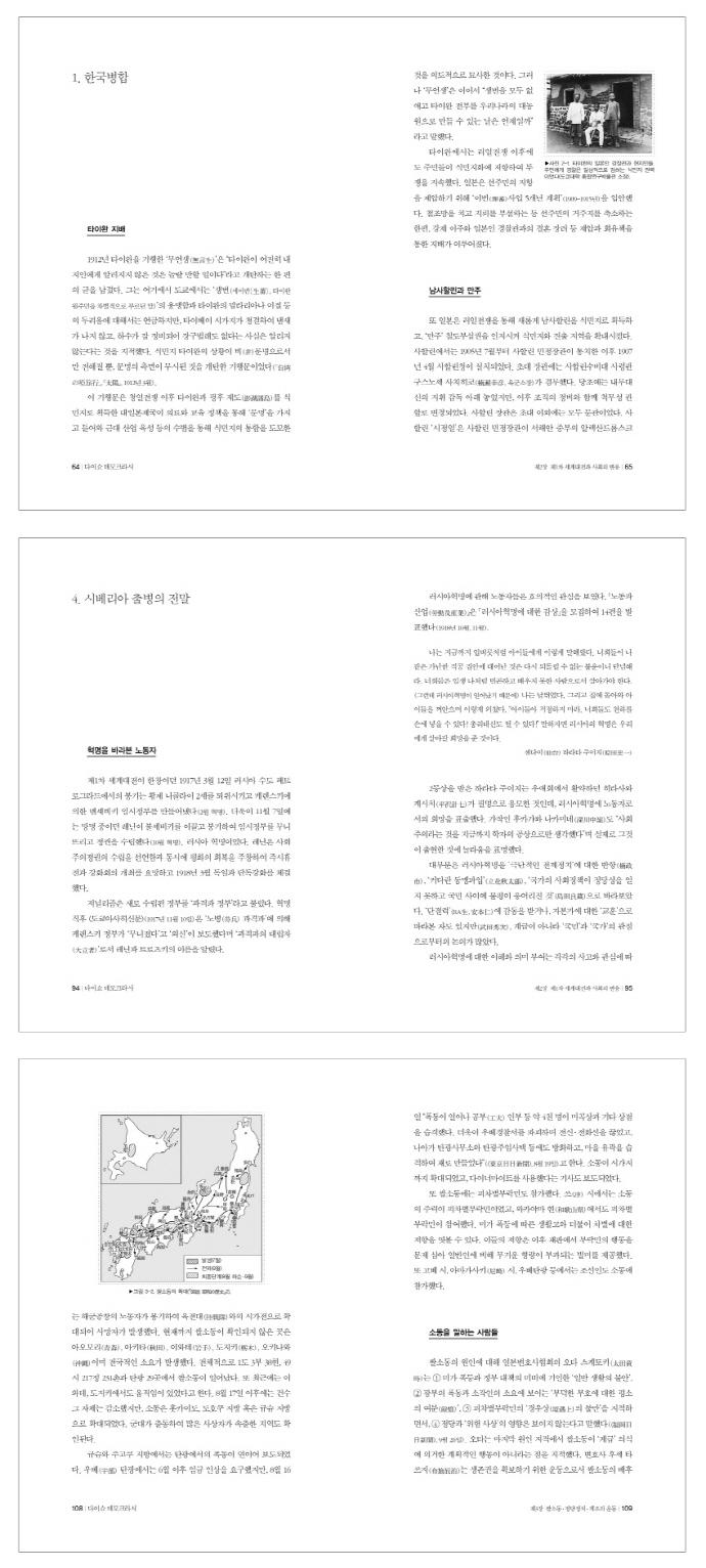 다이쇼 데모크라시(일본 근현대사 시리즈 4) 도서 상세이미지