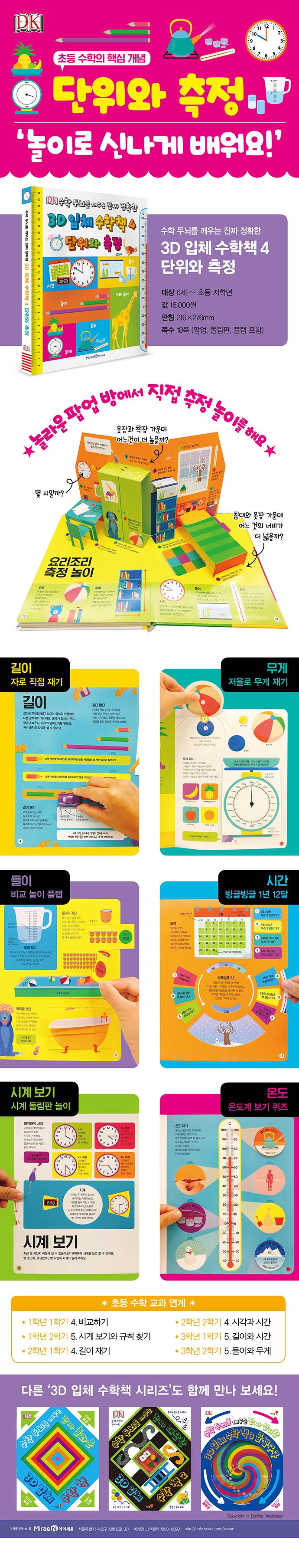 3D 입체 수학 책. 4: 단위와 측정(수학 두뇌를 깨우는 진짜 정확한)(플랩북) 도서 상세이미지
