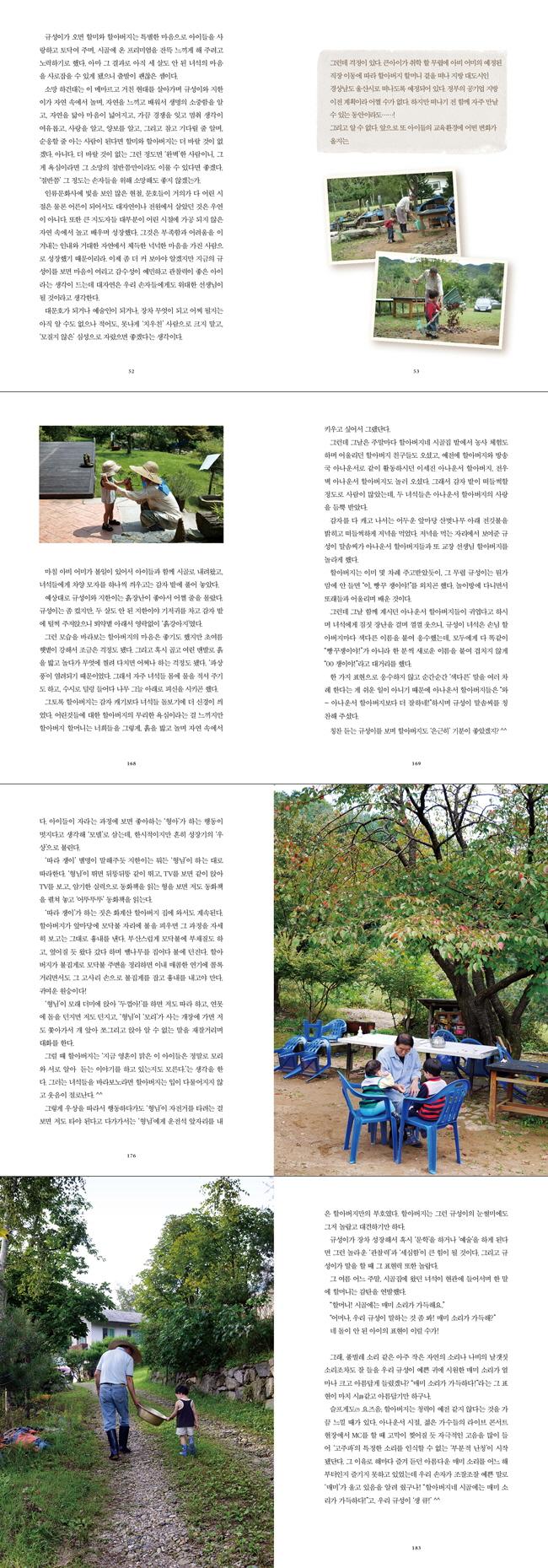 똥꼬 할아버지와 장미꽃 손자(손자 바보 이계진의) 도서 상세이미지