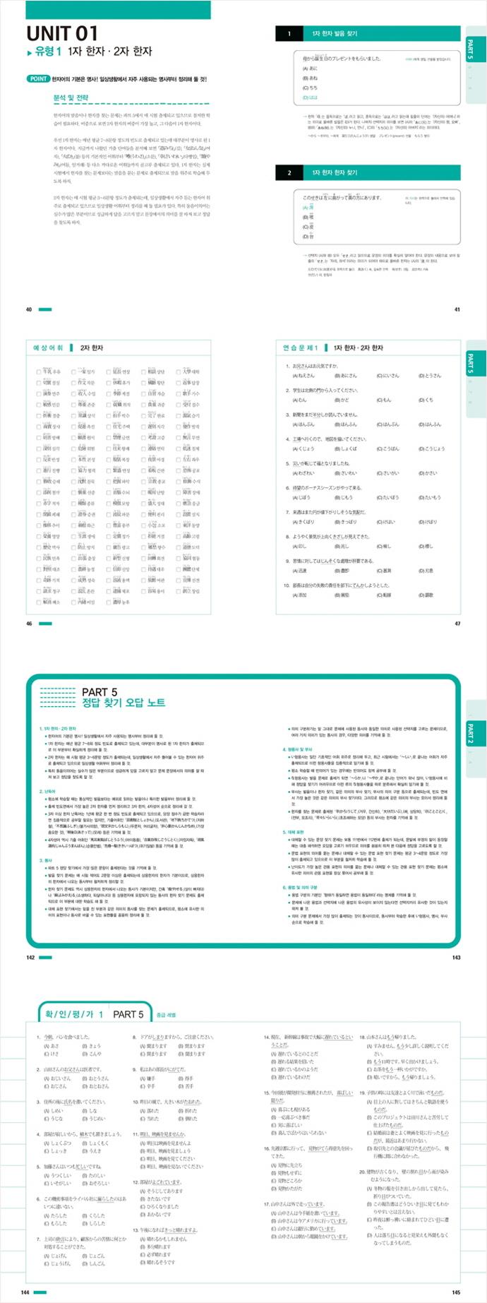 JPT 기출 2000 독해(New)(개정판) 도서 상세이미지
