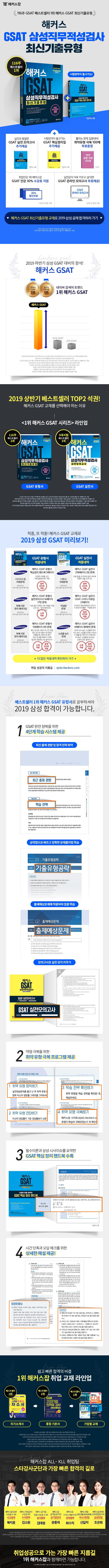 GSAT 삼성직무적성검사 최신기출유형(2019 하반기)(해커스) 도서 상세이미지