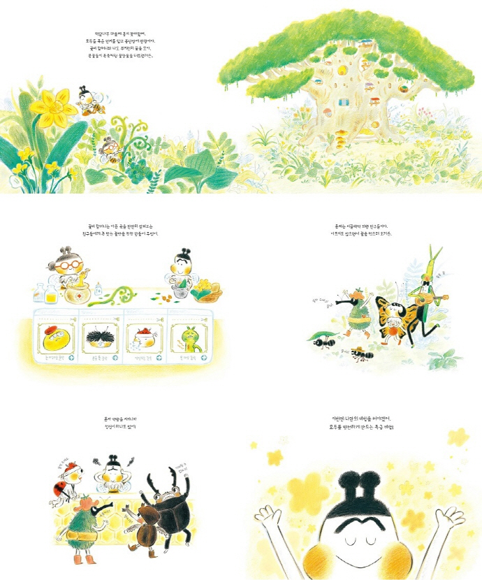 붕붕 꿀약방(웅진 우리그림책 59)(양장본 HardCover) 도서 상세이미지