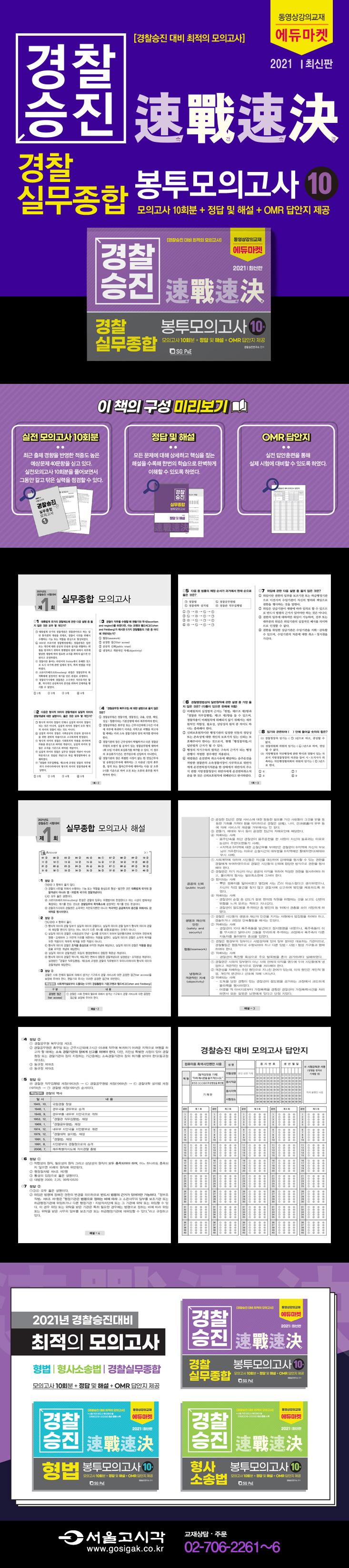 경찰승진 경찰실무종합 봉투모의고사 10회분(2021) 도서 상세이미지