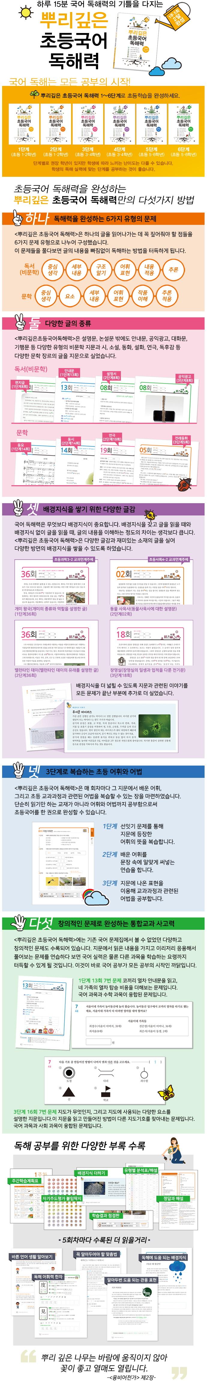 뿌리깊은 초등국어 독해력 4단계(초등 3-4학년 대상) 도서 상세이미지