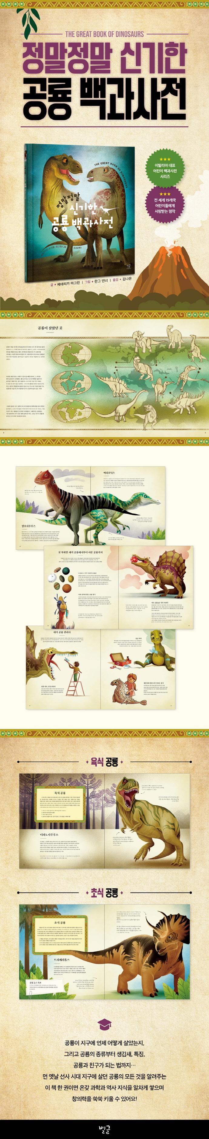 정말정말 신기한 공룡 백과사전(양장본 HardCover) 도서 상세이미지