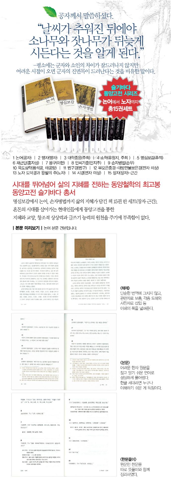 손자병법(2판)(슬기바다 9) 도서 상세이미지