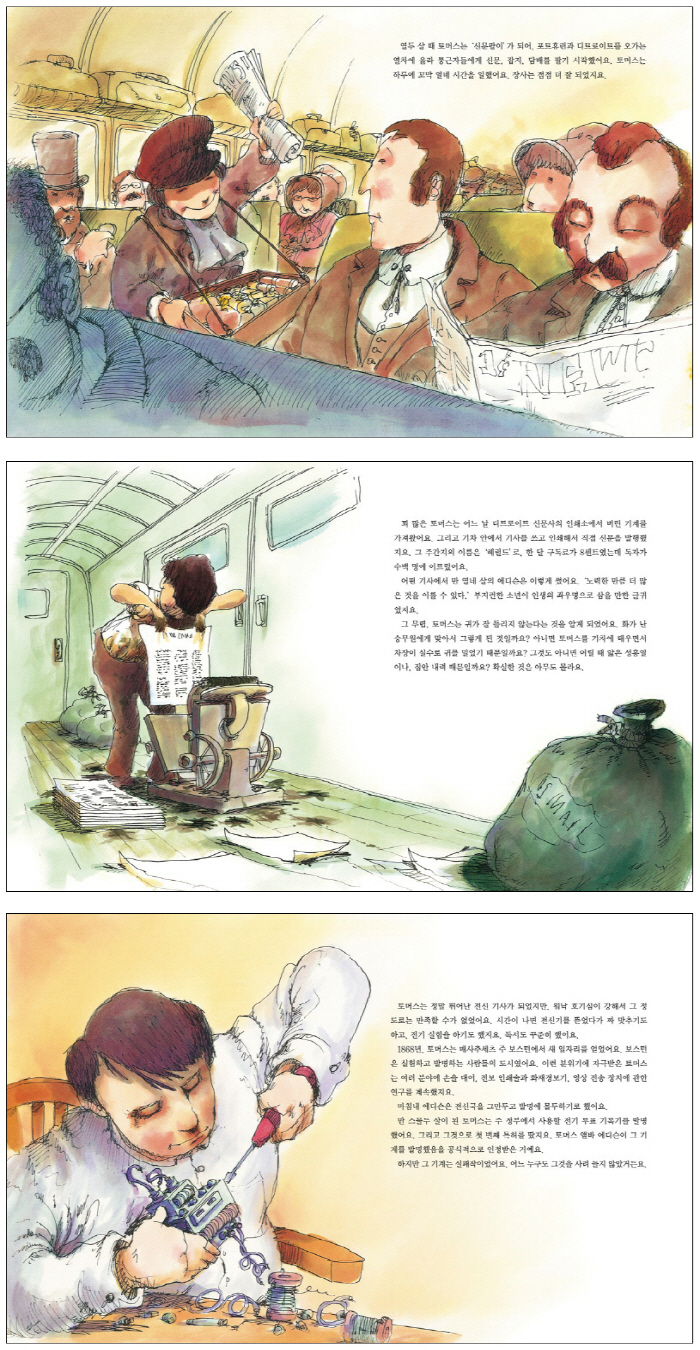 토머스 에디슨(열린어린이 인물그림책 2)(양장본 HardCover) 도서 상세이미지