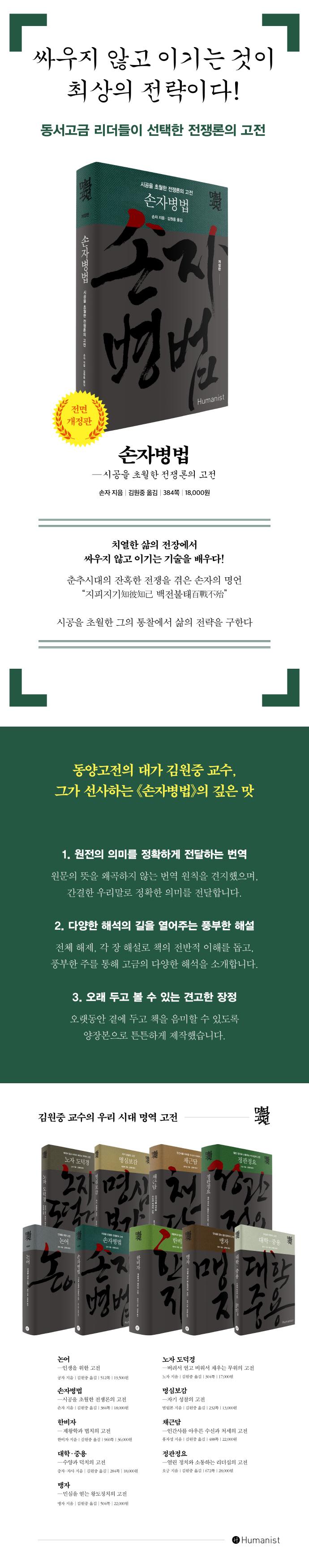 손자병법(개정판)(명역고전)(양장본 HardCover) 도서 상세이미지