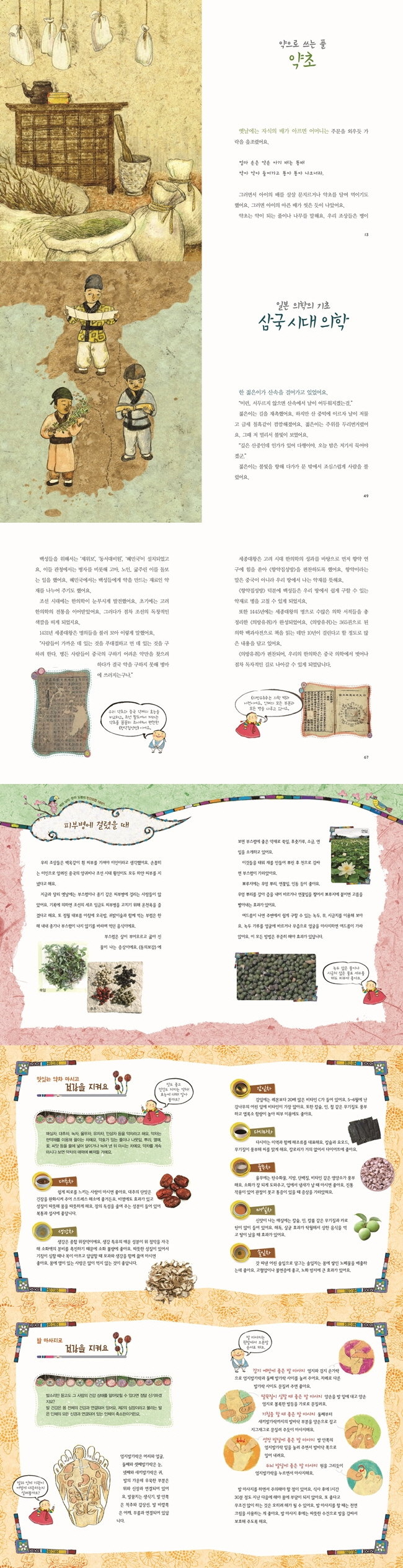 조상들의 지혜 전통 의학(오십 빛깔 우리 것 우리 얘기 44) 도서 상세이미지