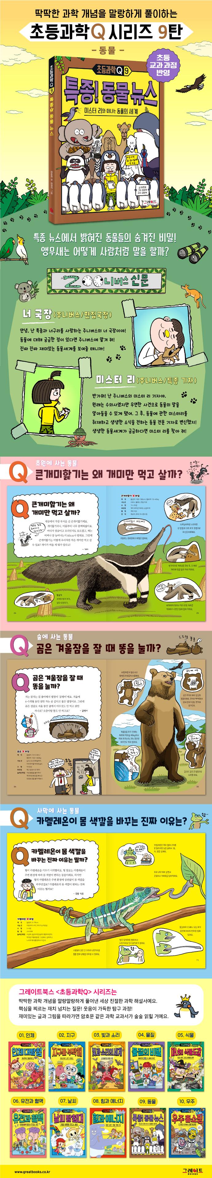 특종! 동물 뉴스: 미스터 리와 떠나는 동물의 세계(초등과학Q 9) 도서 상세이미지