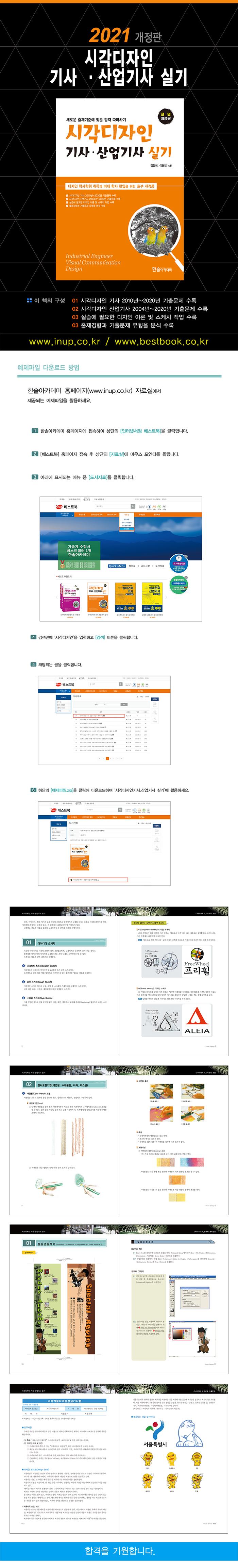 시각디자인 기사 산업기사 실기(2021)(전면개정판) 도서 상세이미지