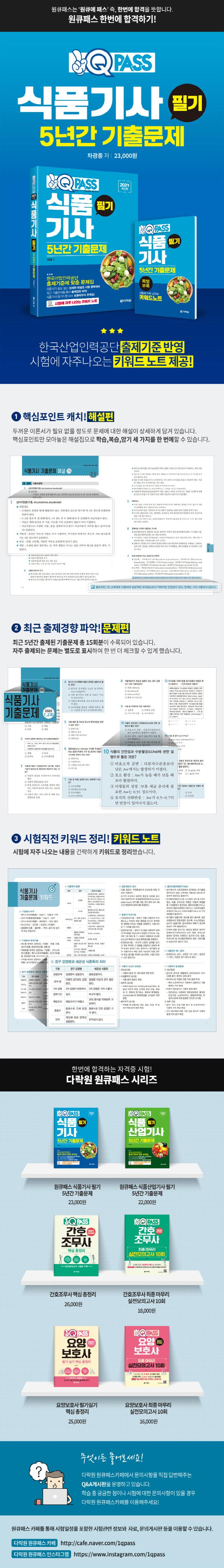식품기사 필기 5년간 기출문제(2021)(원큐패스) 도서 상세이미지