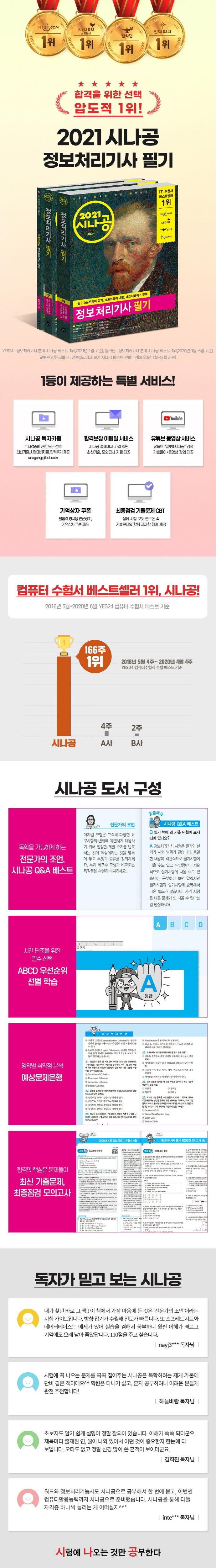 정보처리기사 필기(2021)(시나공)(전2권) 도서 상세이미지
