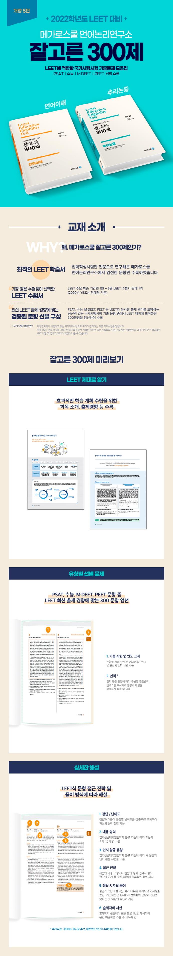 잘고른 300제: 추리논증(2022)(개정판 5판) 도서 상세이미지