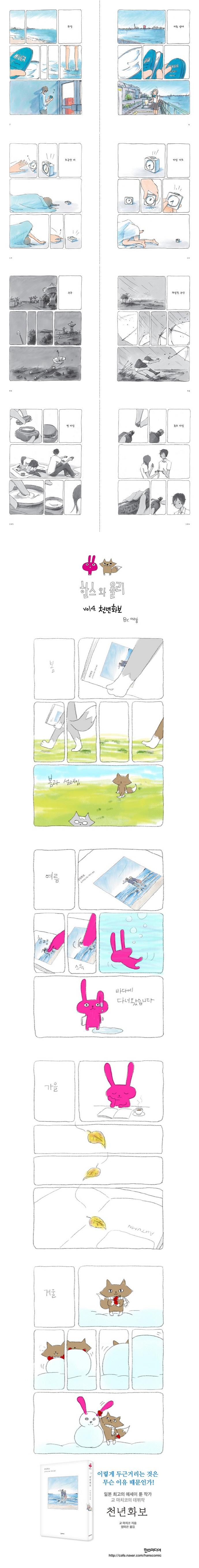 천년화보(양장본 HardCover) 도서 상세이미지