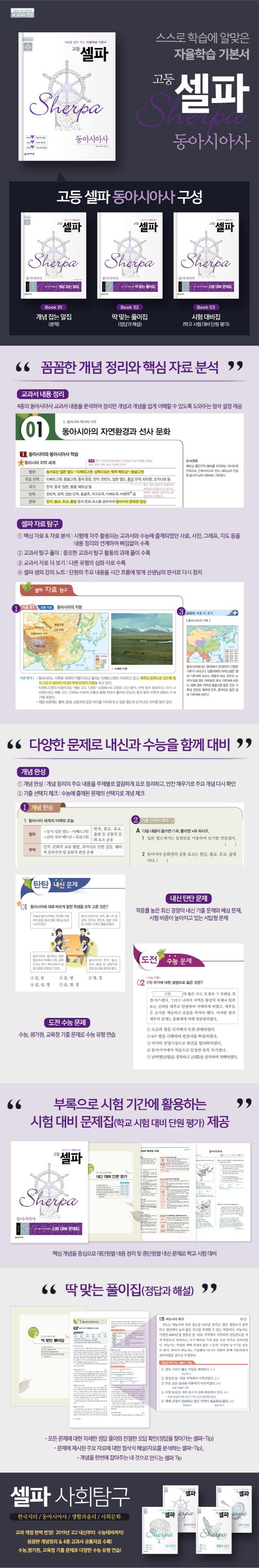 고등 동아시아사(2021)(셀파) 도서 상세이미지