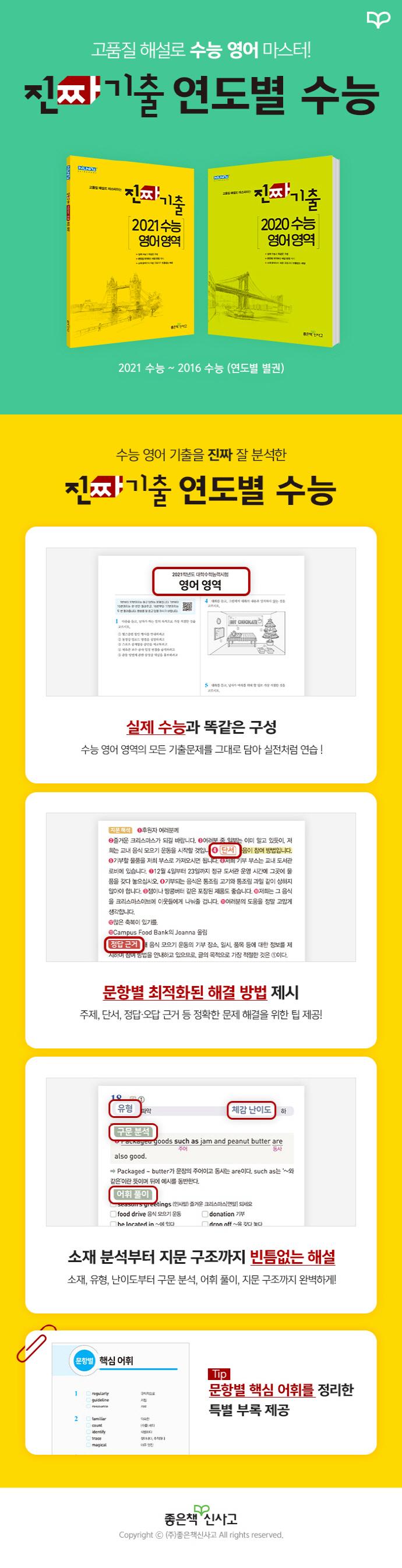 고등 2021 수능 영어영역(진짜 기출) 도서 상세이미지