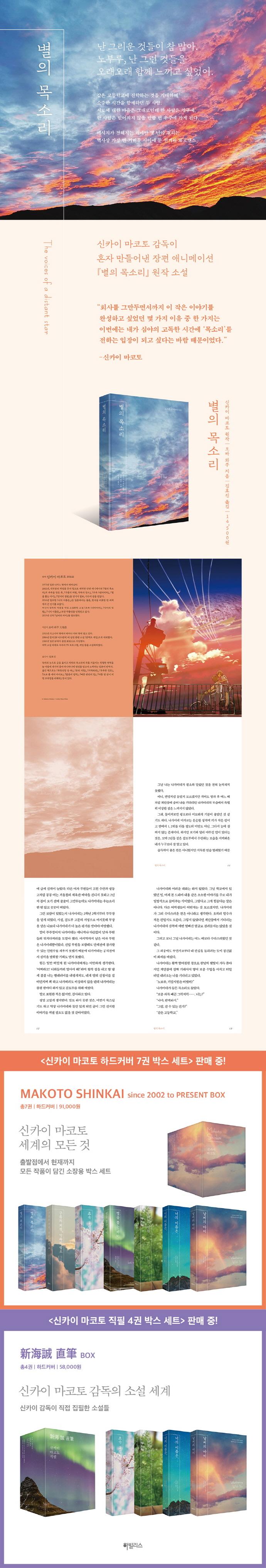 별의 목소리(엔티노벨(NT Novel))(양장본 HardCover) 도서 상세이미지
