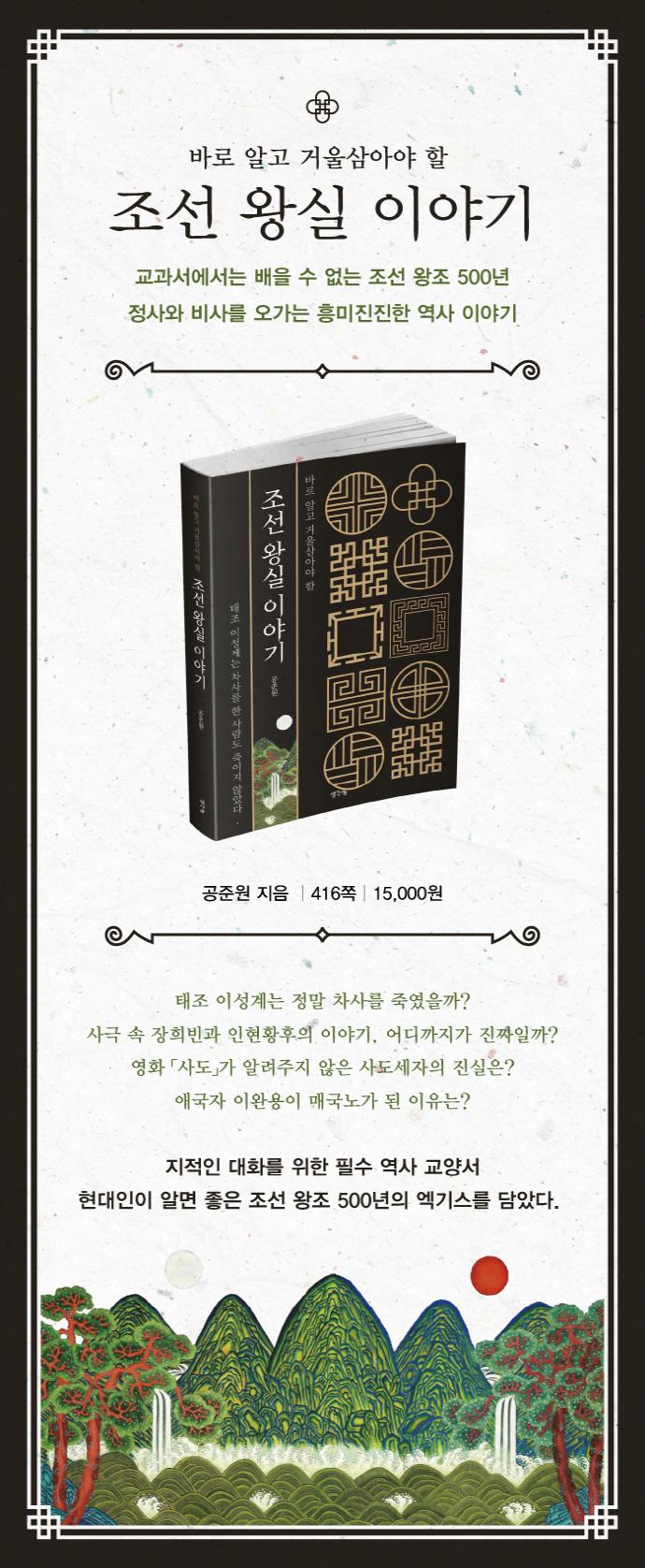 조선 왕실 이야기(바로 알고 거울삼아야 할) 도서 상세이미지