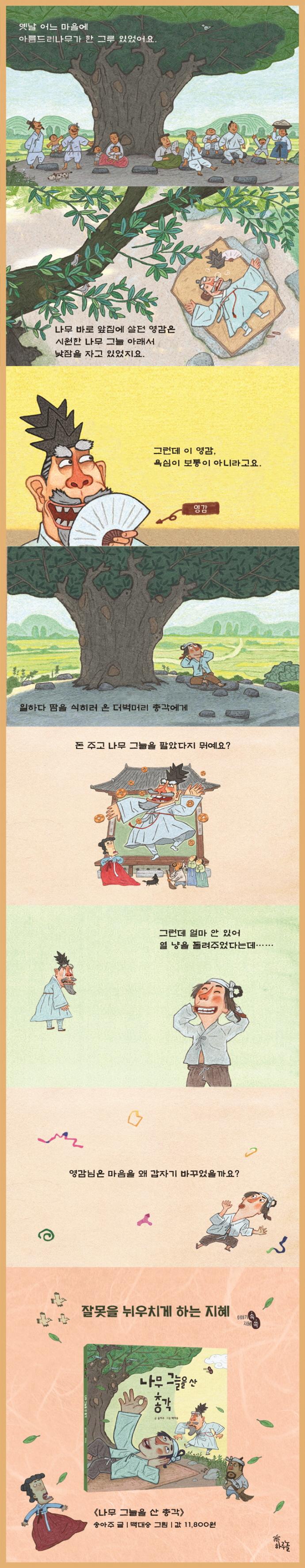 나무 그늘을 산 총각(이야기 속 지혜 쏙)(양장본 HardCover) 도서 상세이미지