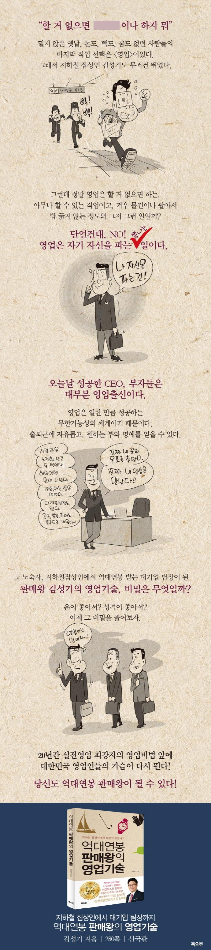 억대연봉 판매왕의 영업기술 도서 상세이미지
