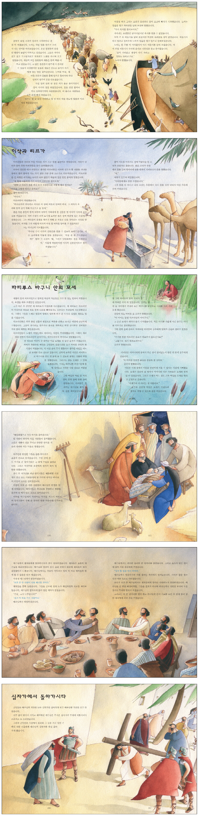 성경(어린이 그림) 도서 상세이미지