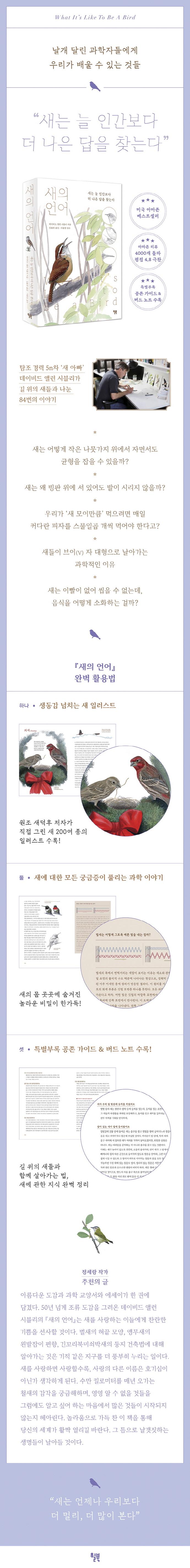 새의 언어 도서 상세이미지