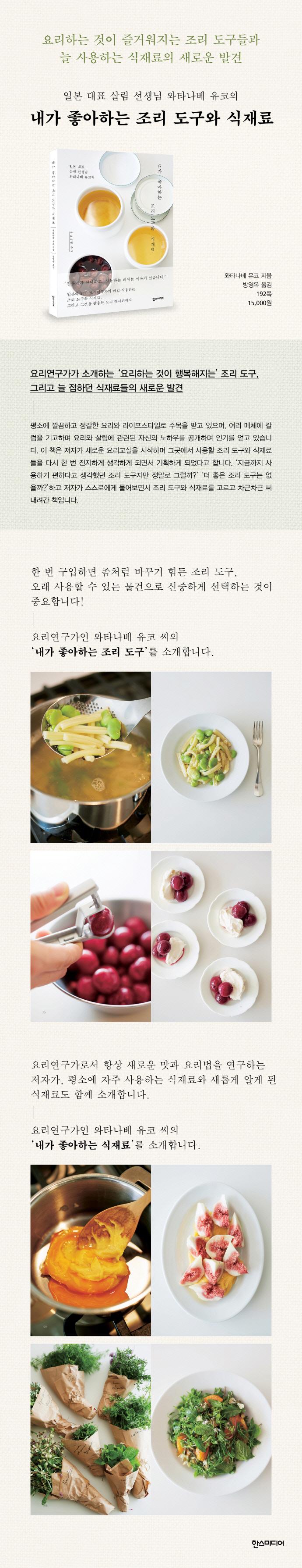 내가 좋아하는 조리 도구와 식재료(일본 대표 살림 선생님 와타나베 유코의) 도서 상세이미지