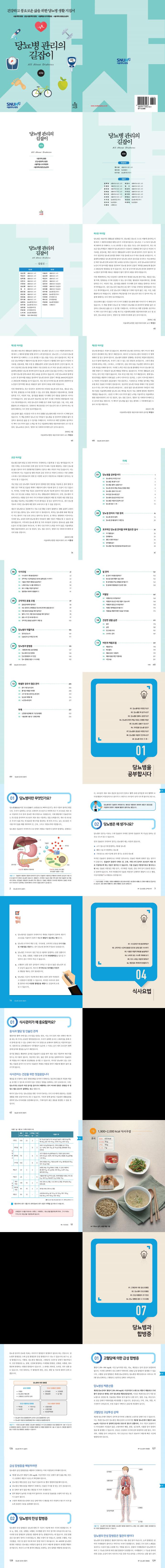 당뇨병 관리의 길잡이(3판) 도서 상세이미지