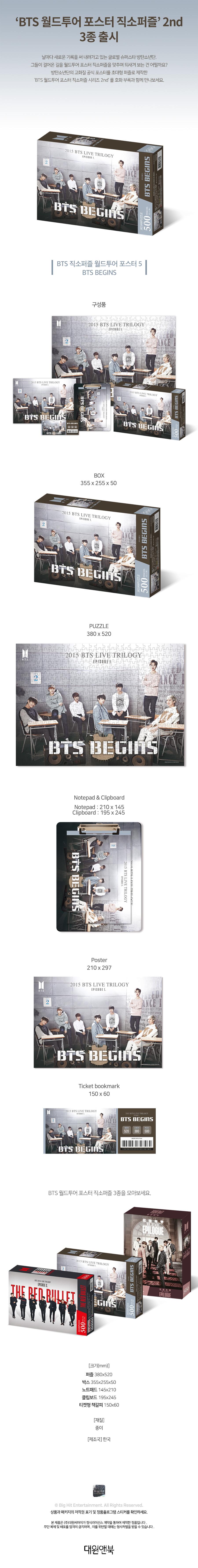 BTS 직소퍼즐 월드투어 포스터. 5: BTS Begins(인터넷전용상품) 도서 상세이미지