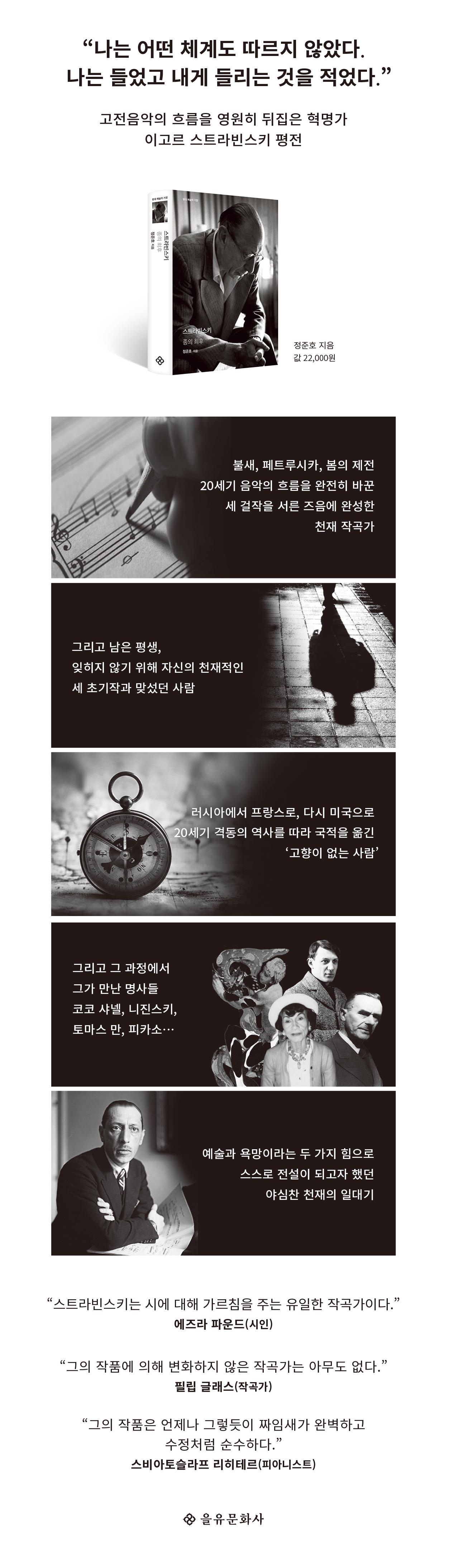 스트라빈스키(현대 예술의 거장)(양장본 HardCover) 도서 상세이미지