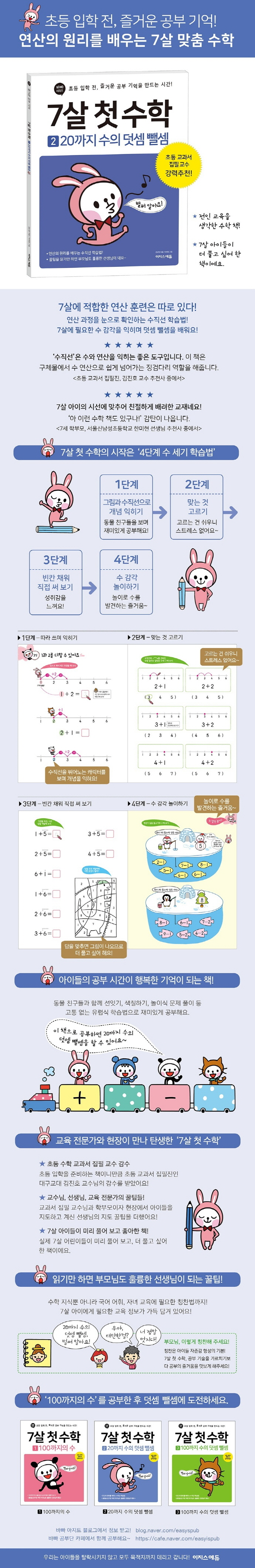 7살 첫 수학. 2: 20까지 수의 덧셈 뺄셈(바빠시리즈) 도서 상세이미지