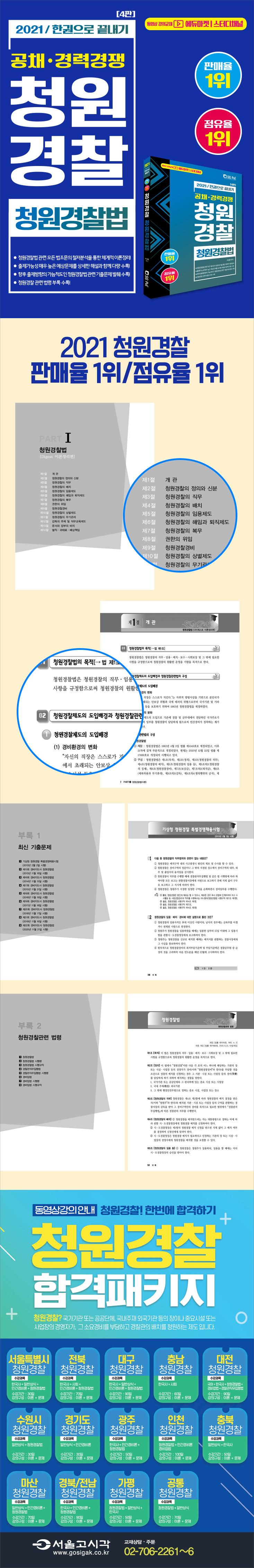 청원경찰 청원경찰법(2021)(한권으로 끝내기)(4판) 도서 상세이미지