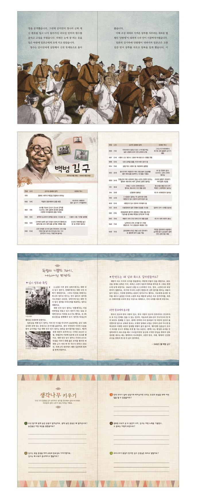 백범 김구(책내음 교과서 인물 시리즈) 도서 상세이미지