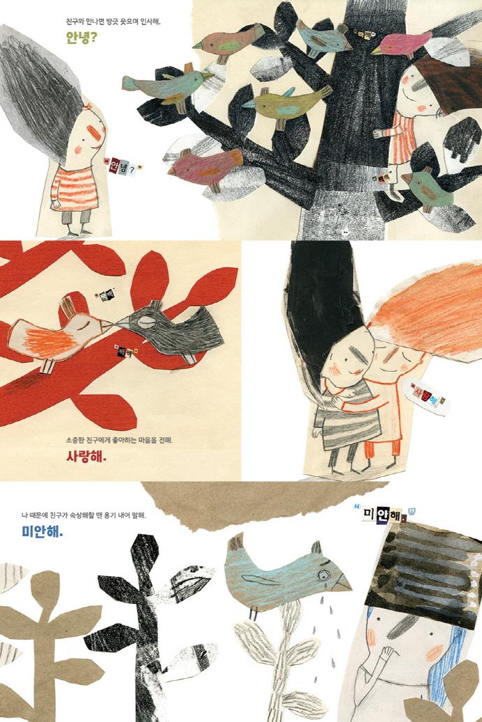 참 좋은 말(한울림그림책컬렉션 18)(양장본 HardCover) 도서 상세이미지